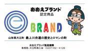 おおえブランドホームページ